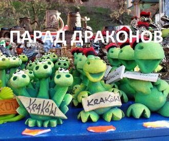 Парад Драконов в Кракове