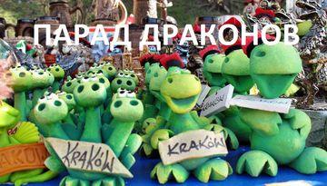 Парад Драконов в Кракове-2096889980
