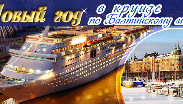 Новый год на пароме-445191518
