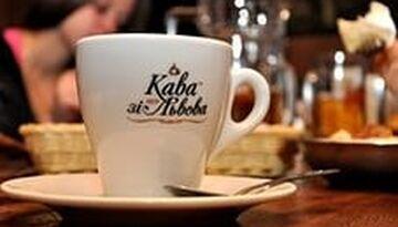 На каву до Львова 2016