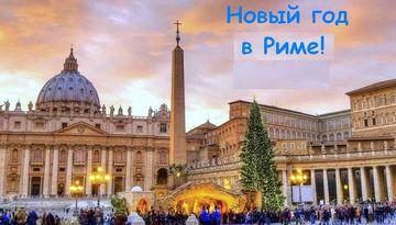 Новый год в Италии-916514523