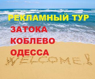 Рекламный тур в Одесскую область!!!